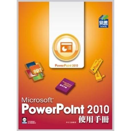PowerPoint 2010使用手冊(平裝附光碟片)
