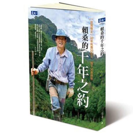 《賴桑的千年之約:台灣樹王30年耗費20億元,種下30萬顆樹》