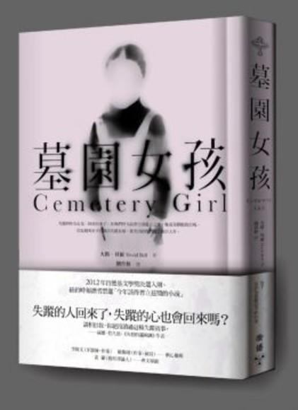 墓園女孩(平裝)