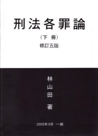 刑法各罪論(下)