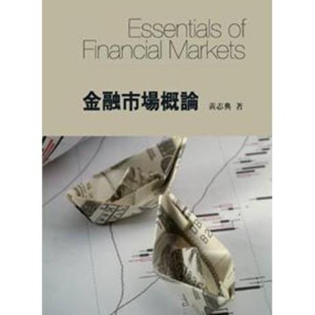 金融市場概論3/e