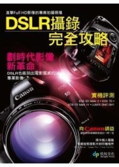 DSLR攝錄完全攻略:直擊Full HD 影像的專業拍攝現場(平裝)