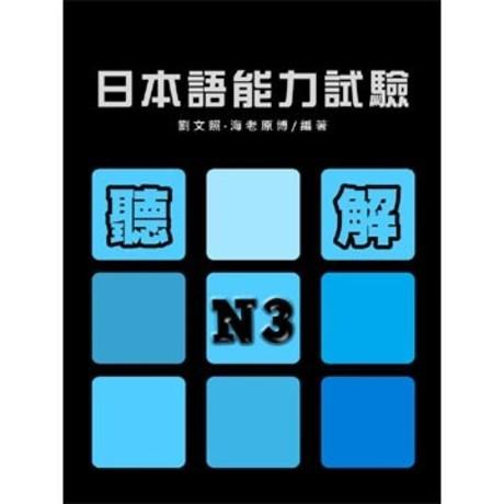 日本語能力試驗N3聽解(書+1MP3)(平裝)