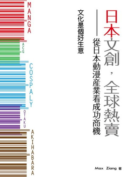 日本文創,全球熱賣!-從日本動漫產業看成功商機!(平裝)