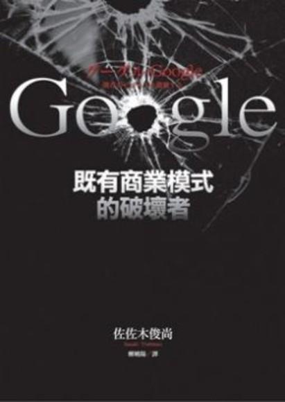 Google既有商業模式的破壞者(平裝)