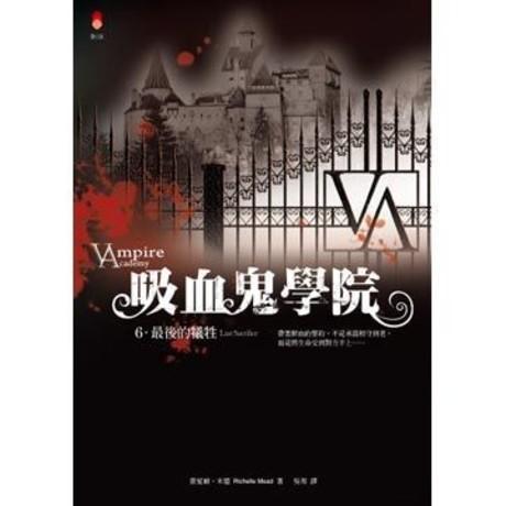 吸血鬼學院6最後的犧牲 (完)Last Sacrifice