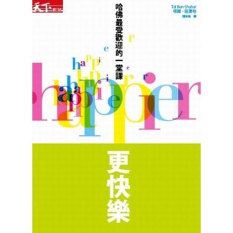 更快樂:哈佛最受歡迎的一堂課(平裝)