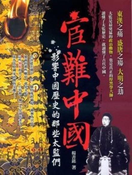 宦難中國:影響中國歷史的那些太監們