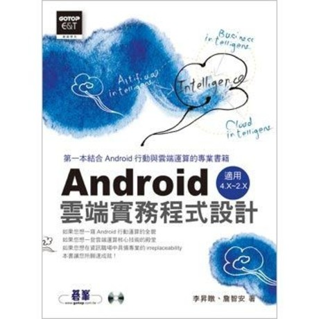 Android雲端實務程式設計:適用Android 2.x~4.x(附光碟)(平裝)