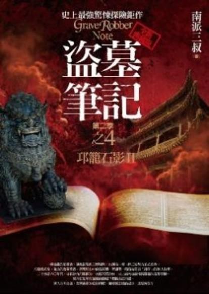 盜墓筆記第二季(4)邛籠石影II(全新書衣典藏版)