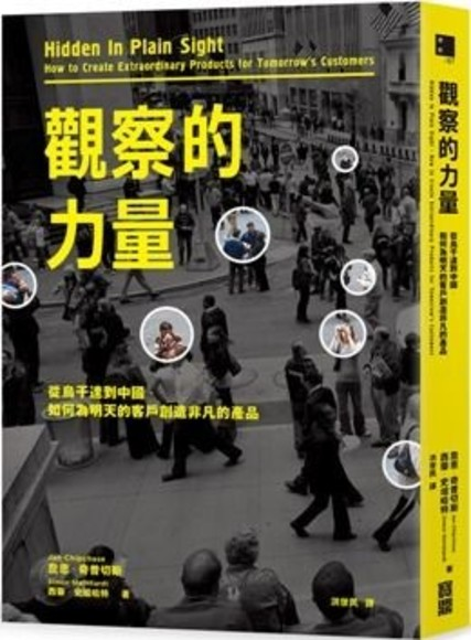 觀察的力量:從烏干達到中國,如何為明天的客戶創造非凡的產品