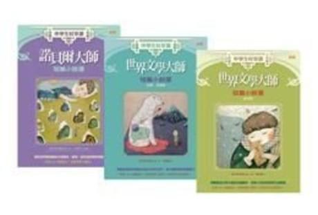 中學生好享讀系列套書(三冊)