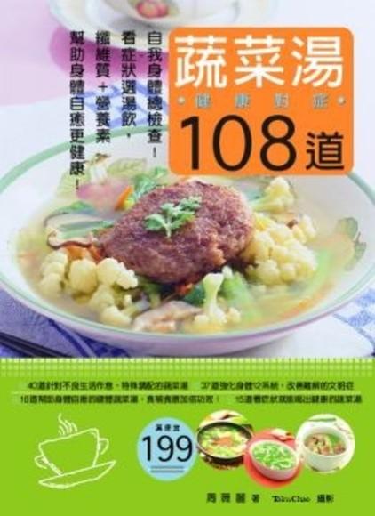 108 道健康對症蔬菜湯:自我身體總檢查!看症狀選湯飲,纖維質+營養素,幫助身體自癒更健康!(平裝)