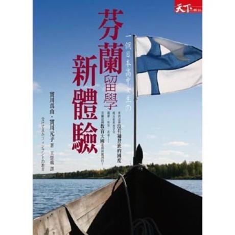 芬蘭留學新體驗(平裝)