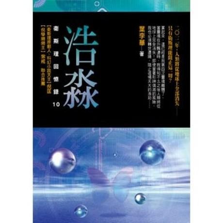 浩淼-葉李華作品(10)
