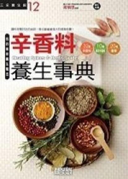 辛香料養生事典(軟精裝)
