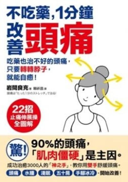 不吃藥,1分鐘改善頭痛:吃藥也治不好的頭痛,只要轉轉脖子,就能自癒!22招止痛伸展操(全圖解)