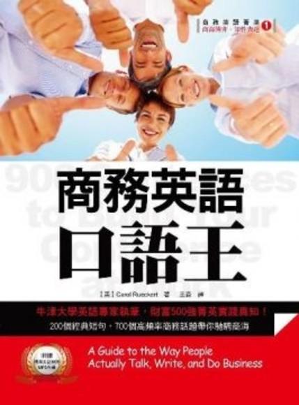 商務英語口語王(附贈標準英語朗讀MP3)