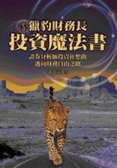 獵豹財務長投資魔法書(平裝)