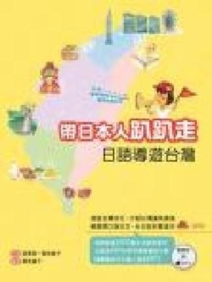 帶日本人趴趴走:日語導遊台灣(20K彩圖+1MP3)