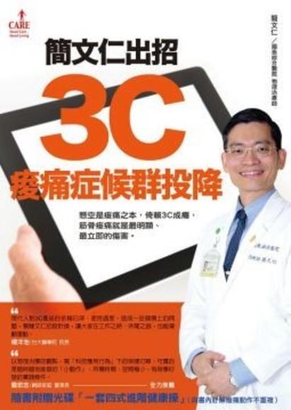 簡文仁出招.3C痠痛症候群投降(附DVD):懸空是痠痛之本,倚賴3C成癮,筋骨酸痛就是最明顯、最立即的傷害。