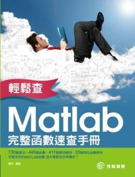 輕鬆查:Matlab完整函數速查手冊