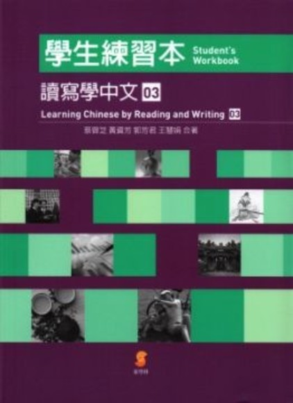 讀寫學中文(三)學生練習本/Learning Chinese by Reading and Writing (Ⅲ) Students Workbook