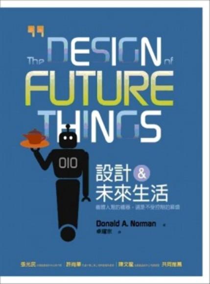 設計&未來生活-善體人意的機器,還是不受控制的麻煩(平裝)