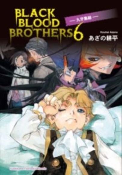 BLACK BLOOD BROTHERS(6)九牙集結(平裝)