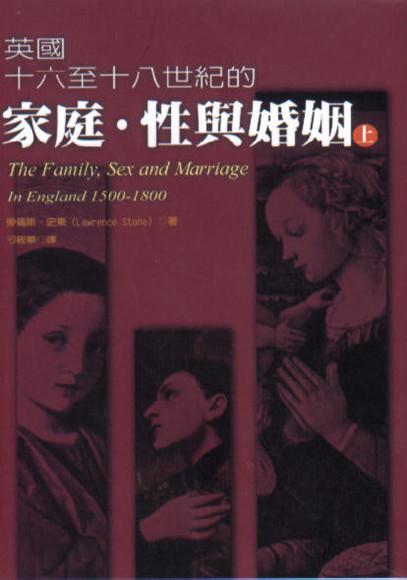 英國十六至十八世紀的家庭、性與婚姻(上)