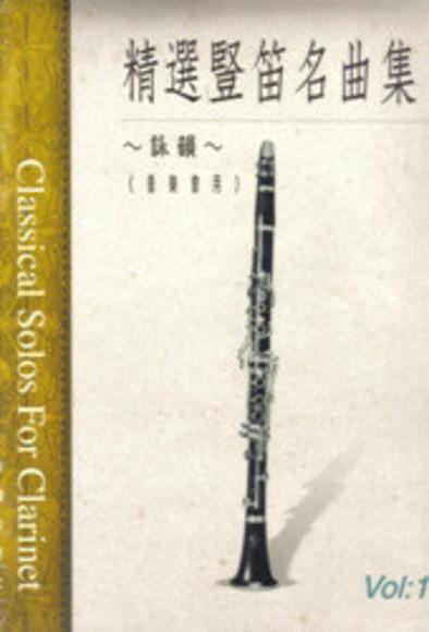 (詠韻)精選豎笛名曲集VOL.1