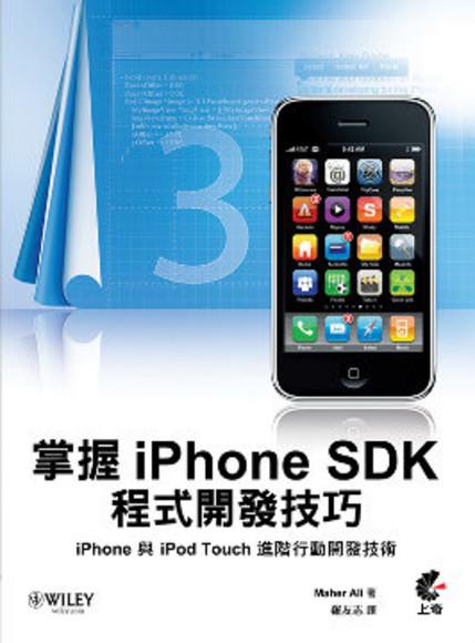 掌握iPhone SDK程式開發技巧─ iPhone與iPod Touch的進階行動開發技術