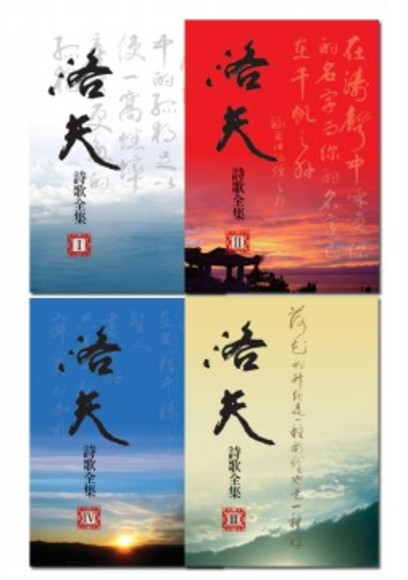 洛夫詩歌全集(1~4冊)不分售