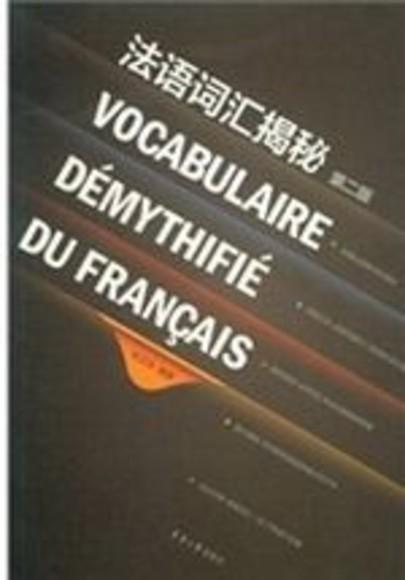 法語詞匯揭秘(第二版)(簡體書)