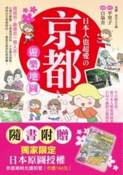 日本人也超愛の京都遊樂地圖