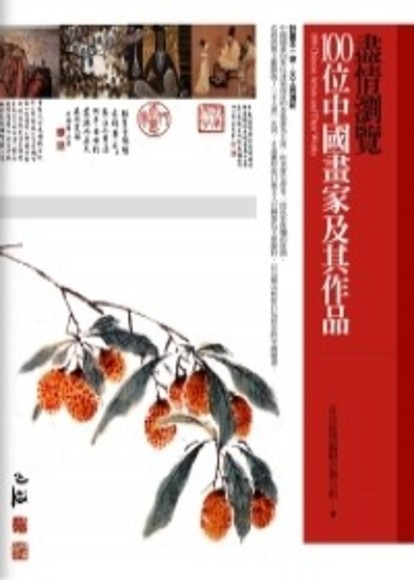 盡情瀏覽100位中國畫家及其作品