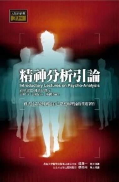 精神分析引論(平裝)