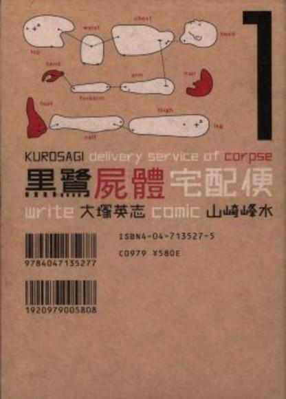 黑鷺屍體宅配便(1)(平裝)