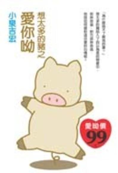 想太多的豬之愛你呦(平裝)