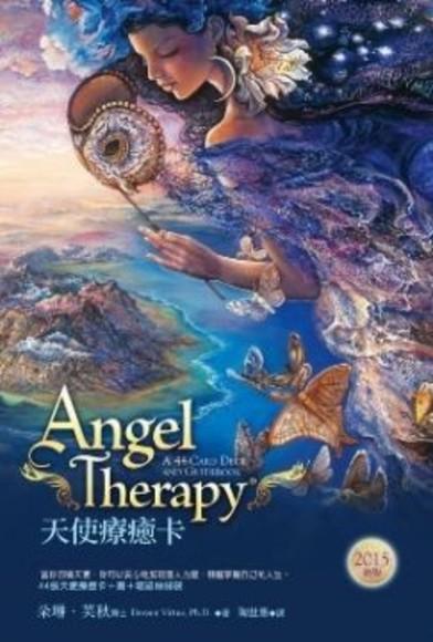 天使療癒卡:44張天使療癒卡+書+塔羅絲絨袋(2015新版)