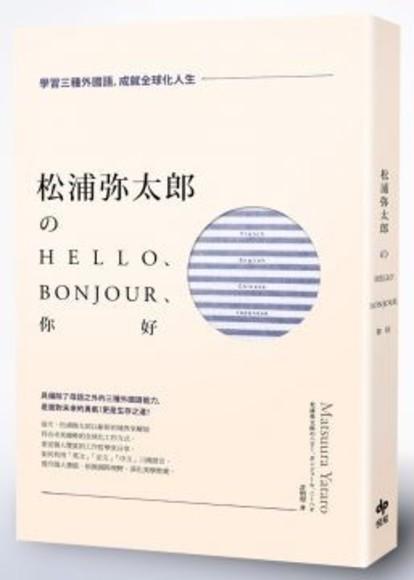 松浦彌太郎的Hello、Bonjour、你好:學習三種外國語,成就全球化人生