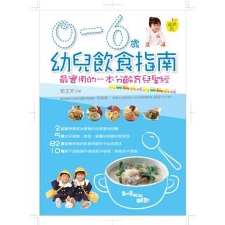0-6歲幼兒飲食指南(最新版)(平裝)