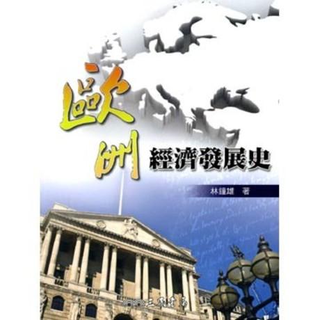 歐洲經濟發展史(二版)