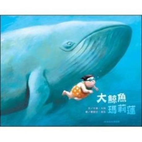 大鯨魚瑪莉蓮(全彩精裝)