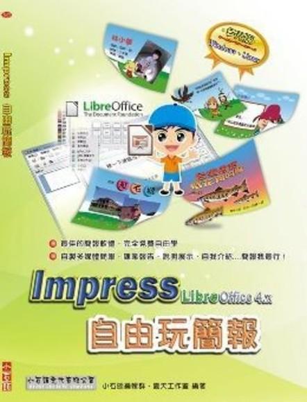 Impress自由玩簡報(附光碟)
