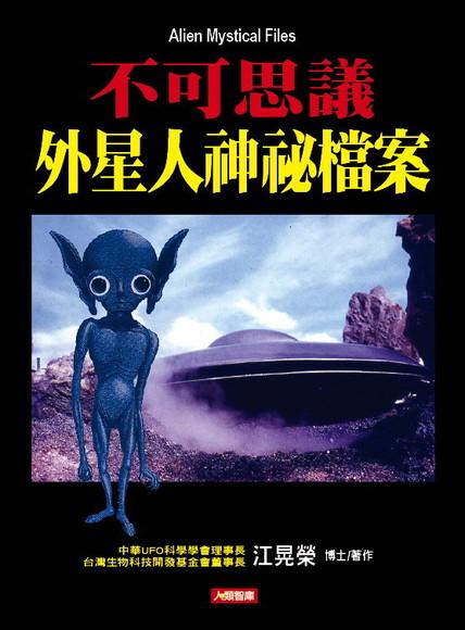不可思議外星人神祕檔案(新版)(平裝)
