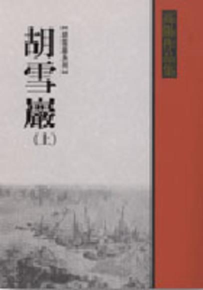 胡雪巖(上)