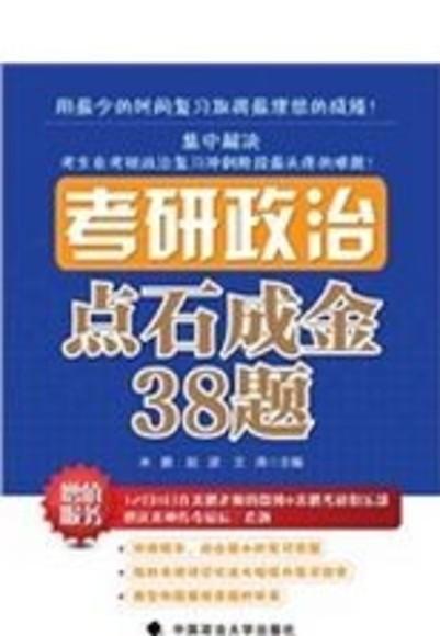 考研政治點石成金38題(簡體書)