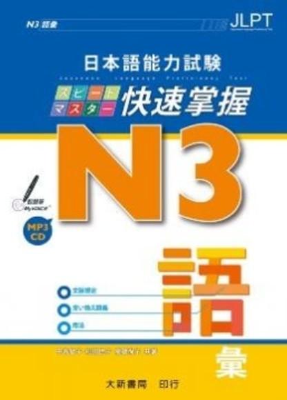 日本語能力試驗N3.快速掌握:語彙