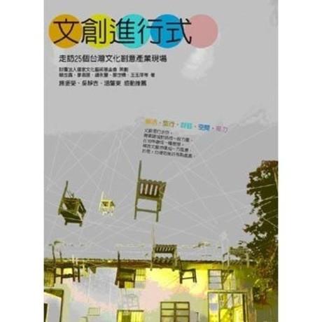文創進行式:走訪25個台灣文化創意產業現場(平裝)